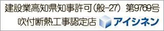 建設業高知県知事許可(般-27) 第9769号 / アイシネン吹付断熱工事認定店