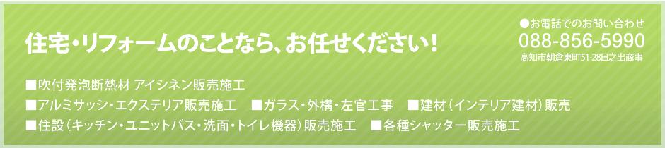 高知県高知市 – 断熱材「ICYNENE(アイシネン)」・サッシ・網戸・雨漏り修理・アルミ建材・エクステリア・ガラス販売施工 等