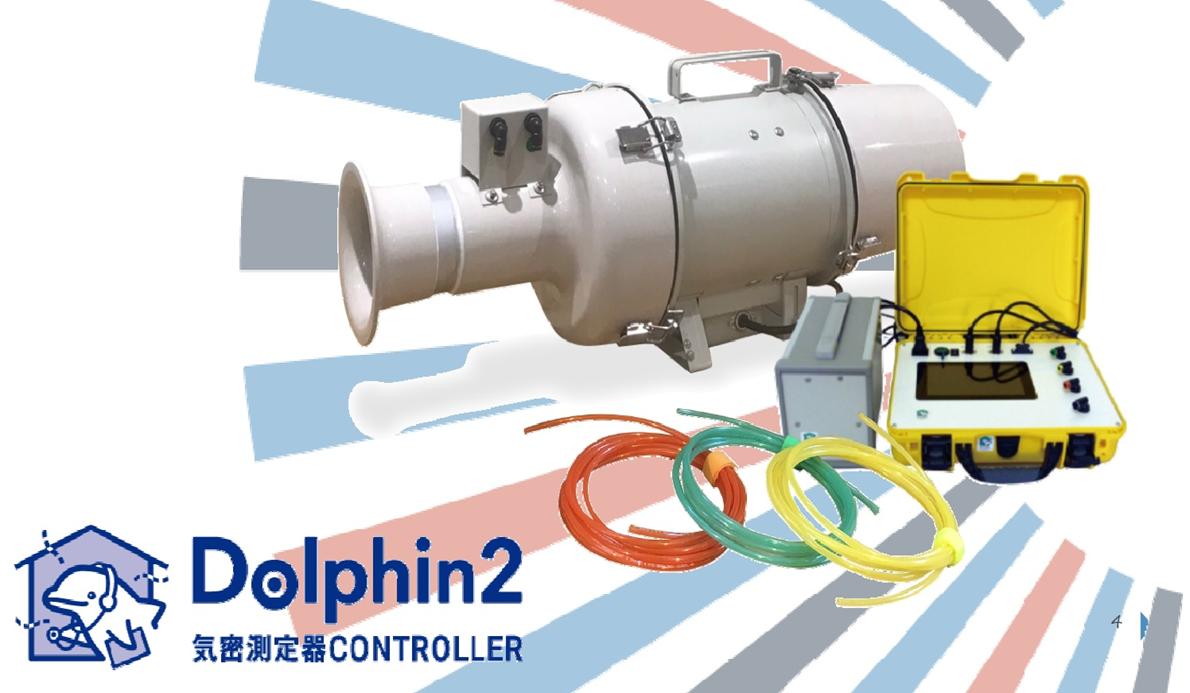 気密測定器 Dolphin2