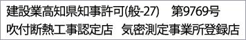 建設業高知県知事許可(般-27) 第9769号/吹付断熱工事認定店 気密測定事業所登録店