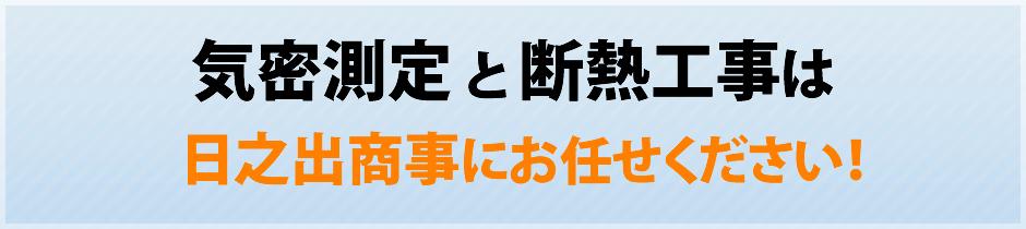 高知県高知市 – 吹付発泡ウレタン断熱工事・気密測定・サッシ・網戸・雨漏り修理・アルミ建材・エクステリア・ガラス販売施工 等